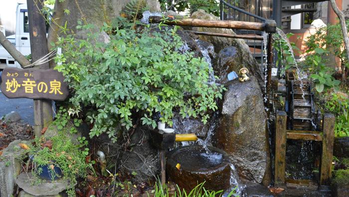 妙音(みょうおん)の泉